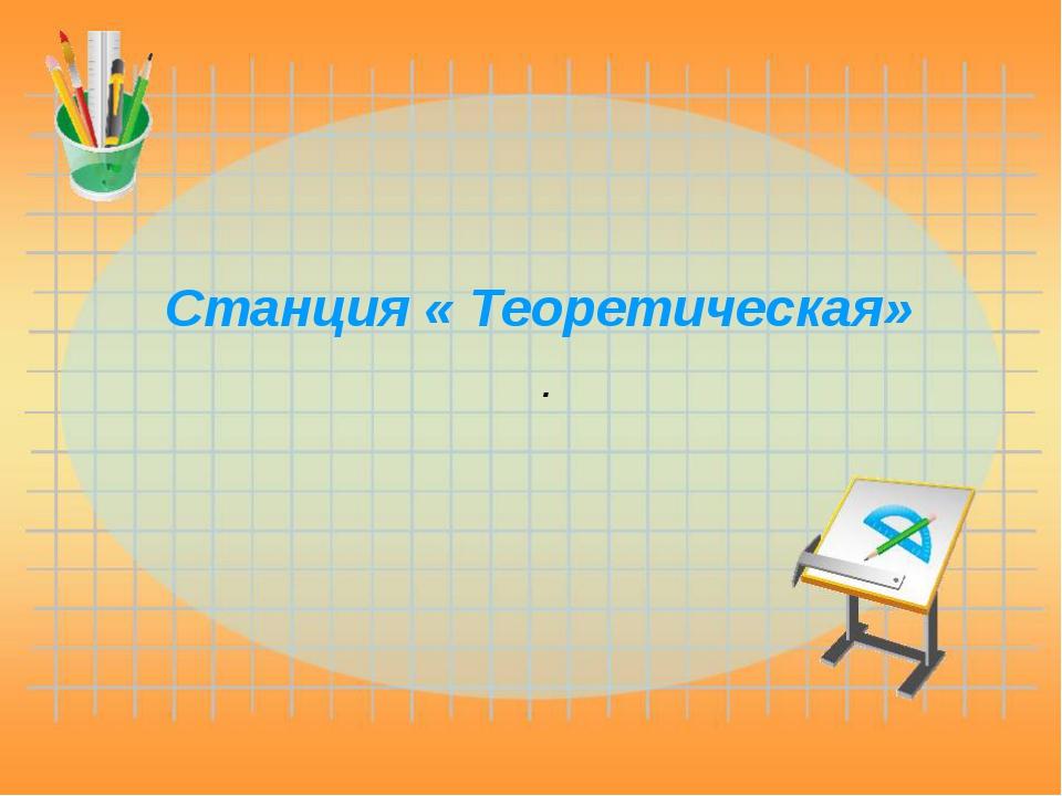 Станция « Теоретическая» .