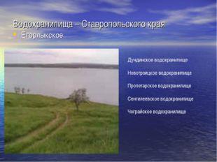 Водохранилища – Ставропольского края Егорлыкское Дундинское водохранилище Нов