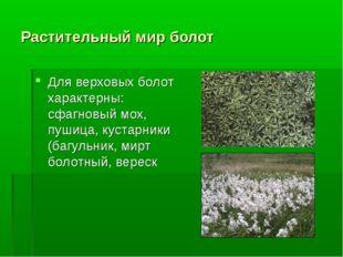 Растительный мир болот Для верховых болот характерны: сфагновый мох, пушица,