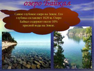 Самое глубокое озеро на Земле. Его глубина составляет 1620 м. Озеро Байкал со