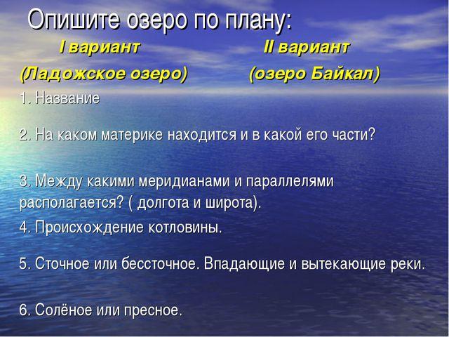 Опишите озеро по плану: I вариант (Ладожское озеро) II вариант (озеро Байкал...