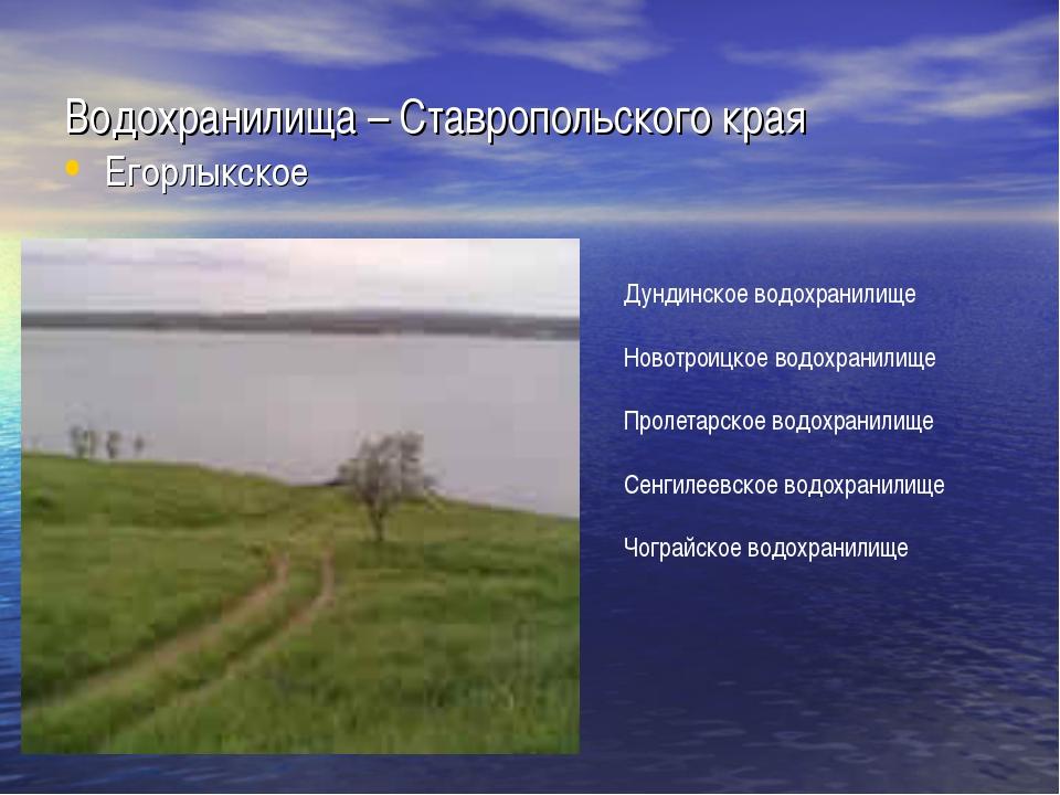 Водохранилища – Ставропольского края Егорлыкское Дундинское водохранилище Нов...
