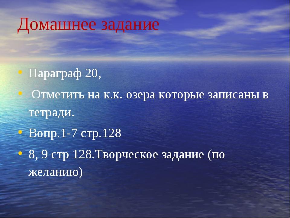 Домашнее задание Параграф 20, Отметить на к.к. озера которые записаны в тетра...