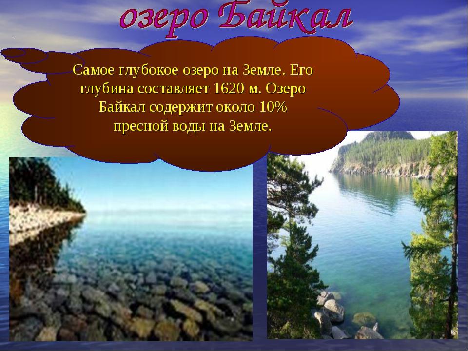 Самое глубокое озеро на Земле. Его глубина составляет 1620 м. Озеро Байкал со...