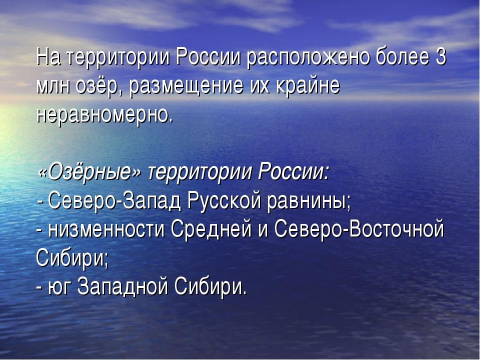 На территории России расположено более 3 млн озёр, размещение их крайне нерав...