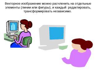 Векторное изображение можно расчленить на отдельные элементы (линии или фигур