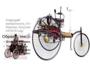 Немецкий изобретатель Отто Николас Аугустин в 1876/78 году построил первый ч