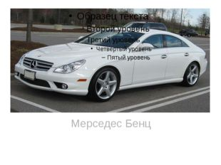 Мерседес Бенц