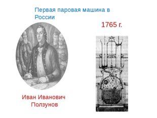Первая паровая машина в России Иван Иванович Ползунов 1765 г.