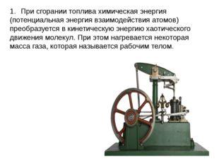 При сгорании топлива химическая энергия (потенциальная энергия взаимодействия