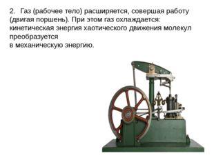 Газ (рабочее тело) расширяется, совершая работу (двигая поршень). При этом га