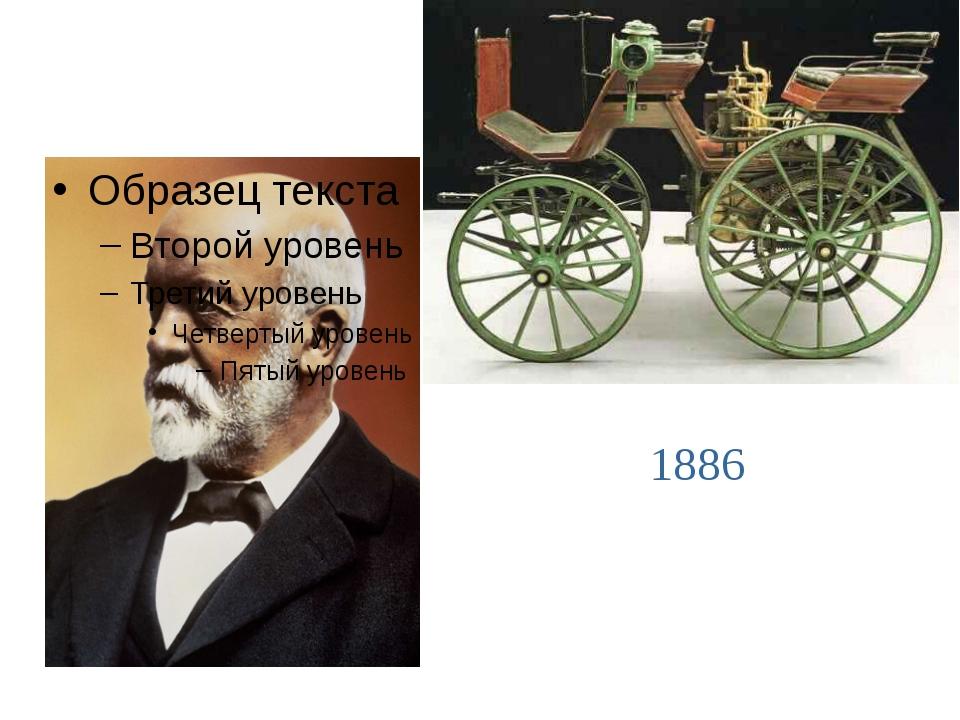 Готлиб Даймлер 1886