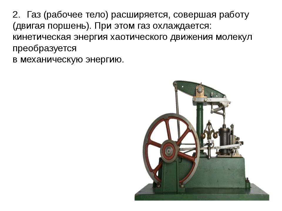 Газ (рабочее тело) расширяется, совершая работу (двигая поршень). При этом га...