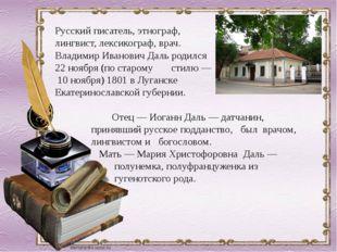 Русский писатель, этнограф, лингвист, лексикограф, врач. Владимир Иванович Д