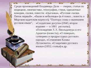 Среди произведений Владимира Даля — очерки, статьи по медицине, лингвистике,