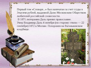 Первый том «Словаря...» был напечатан за счет ссуды в 3тысячи рублей, выданно