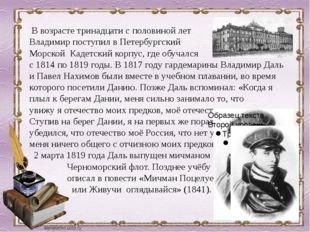 В возрасте тринадцати с половиной лет Владимир поступил в Петербургский Морс