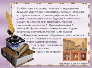 . В 1826 вышел в отставку, поступил на медицинский факультет Дерптского униве