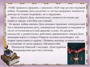 Учёбу пришлось прервать с началом в 1828 году русско-турецкой войны. Владими