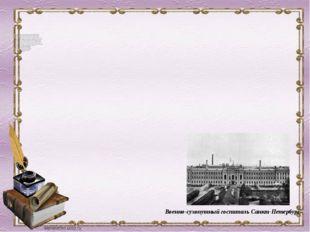 С марта 1832 года В. И. Даль служит ординатором в Петербургском военно-сухоп