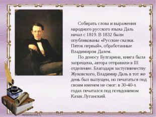 Собирать слова и выражения народного русского языка Даль начал с 1819. В 183