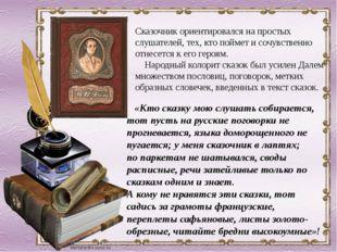 «Кто сказку мою слушать собирается, тот пусть на русские поговорки не прогне