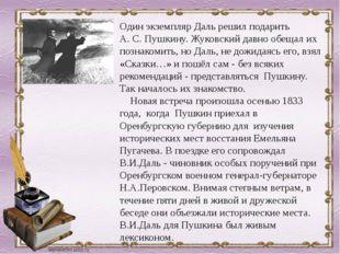 Один экземпляр Даль решил подарить А. С. Пушкину. Жуковский давно обещал их