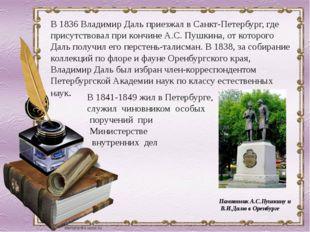 В 1836 Владимир Даль приезжал в Санкт-Петербург, где присутствовал при кончин
