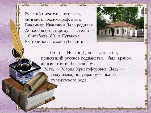 Русский писатель, этнограф, лингвист, лексикограф, врач. Владимир Иванович Д...
