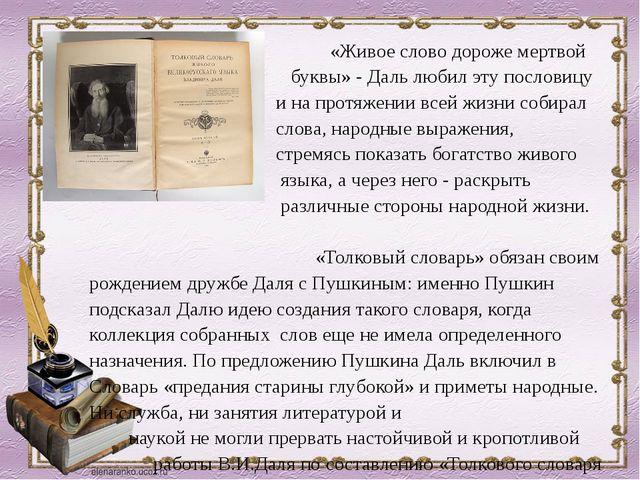 «Живое слово дороже мертвой буквы» - Даль любил эту пословицу и на протяжени...