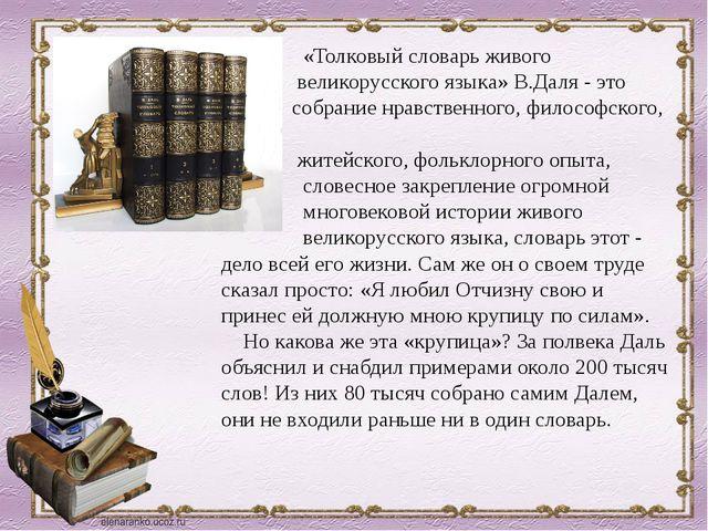 «Толковый словарь живого великорусского языка» В.Даля - это собрание нравств...