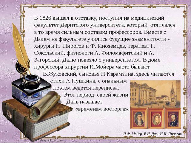 . В 1826 вышел в отставку, поступил на медицинский факультет Дерптского униве...