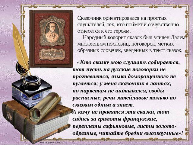 «Кто сказку мою слушать собирается, тот пусть на русские поговорки не прогне...