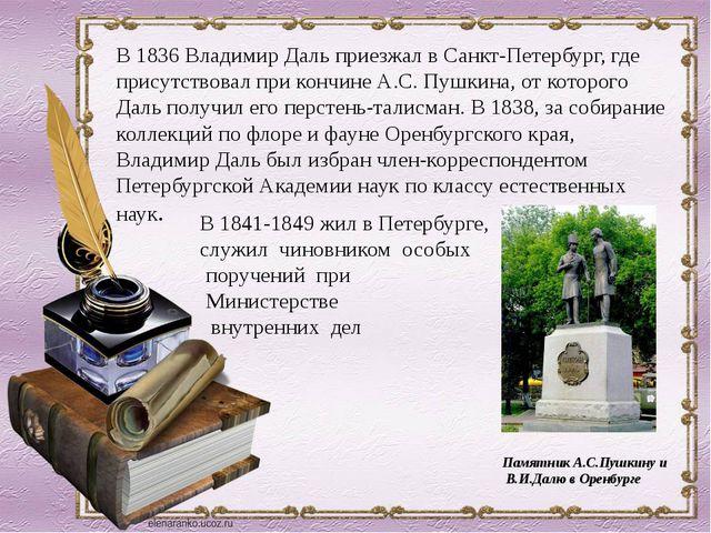 В 1836 Владимир Даль приезжал в Санкт-Петербург, где присутствовал при кончин...