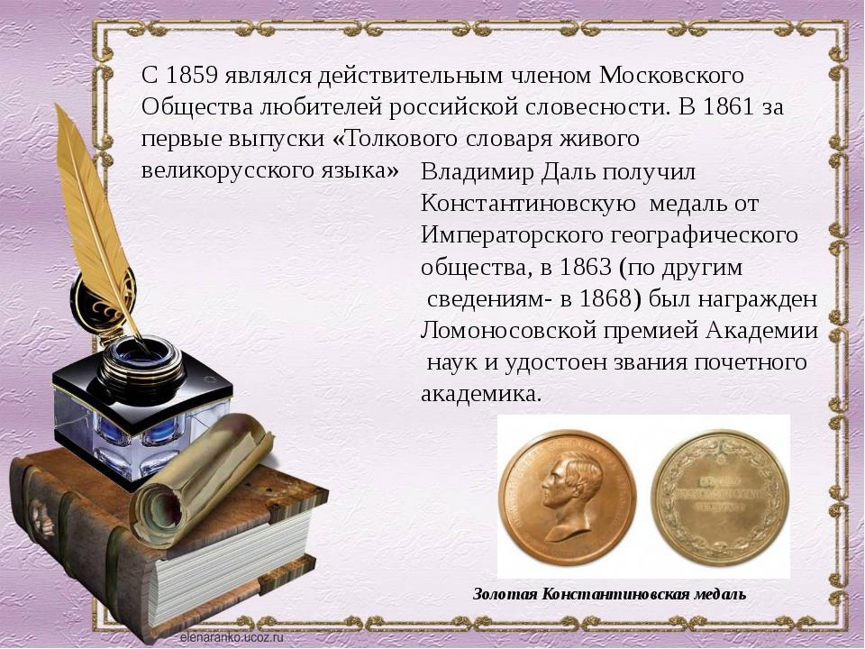 С 1859 являлся действительным членом Московского Общества любителей российско...
