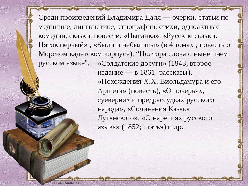 Среди произведений Владимира Даля — очерки, статьи по медицине, лингвистике,...