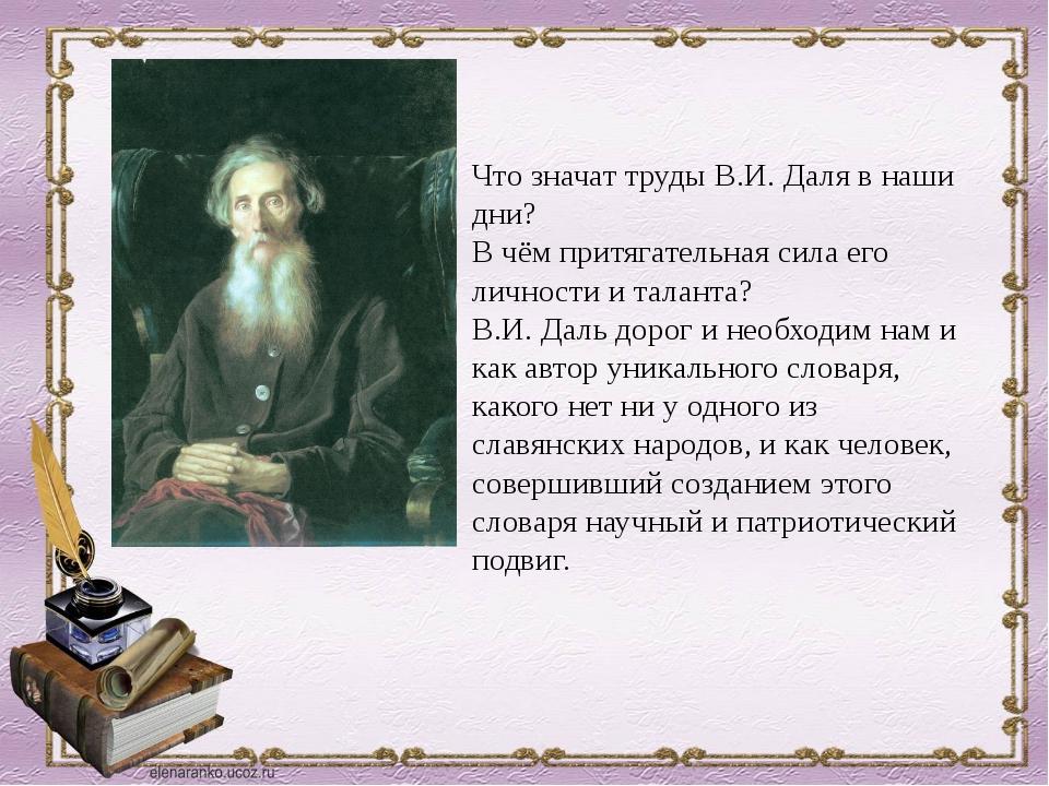 Что значат труды В.И. Даля в наши дни? В чём притягательная сила его личност...