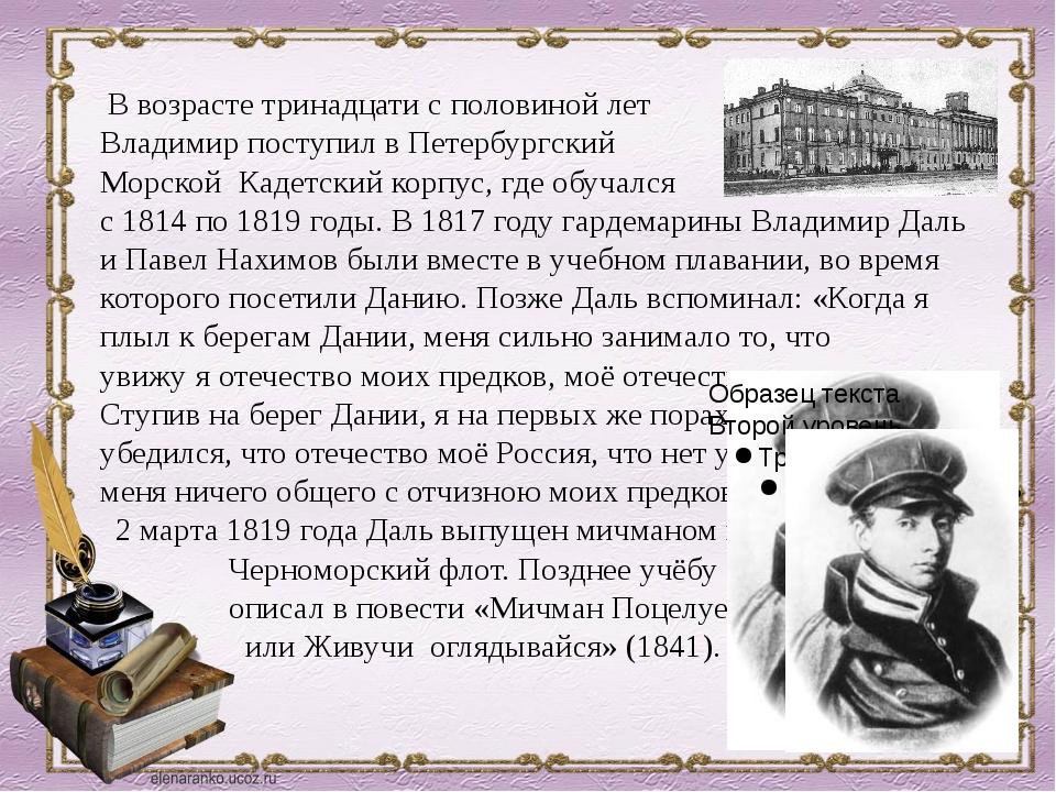 В возрасте тринадцати с половиной лет Владимир поступил в Петербургский Морс...