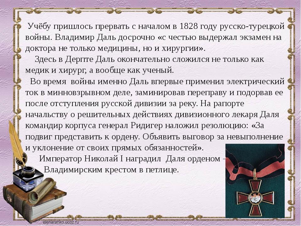 Учёбу пришлось прервать с началом в 1828 году русско-турецкой войны. Владими...