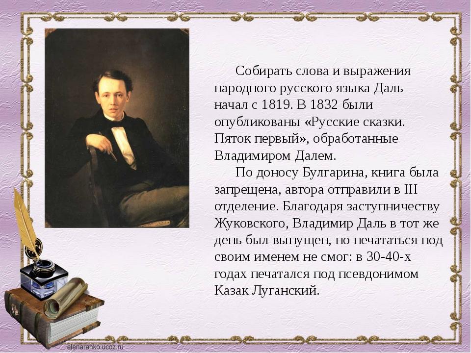 Собирать слова и выражения народного русского языка Даль начал с 1819. В 183...