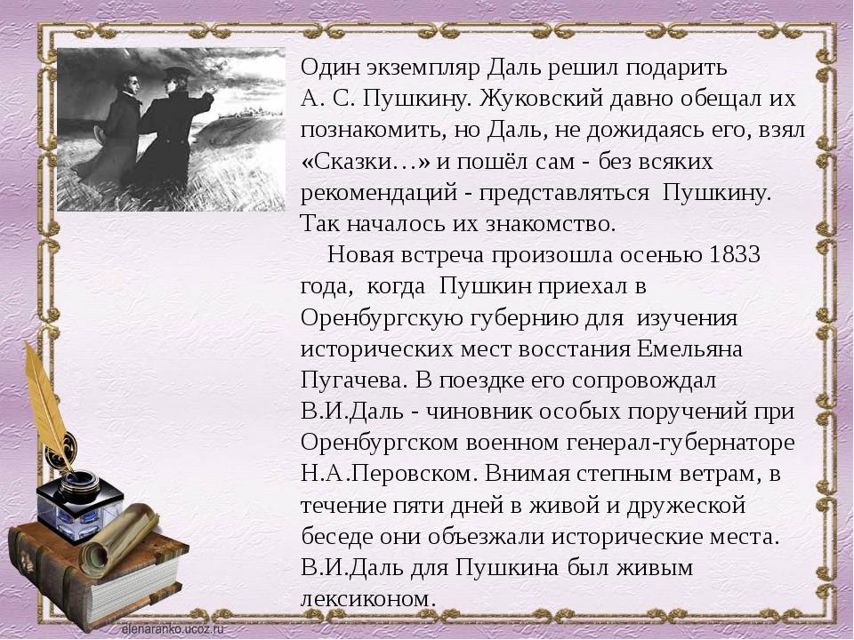 Один экземпляр Даль решил подарить А. С. Пушкину. Жуковский давно обещал их...