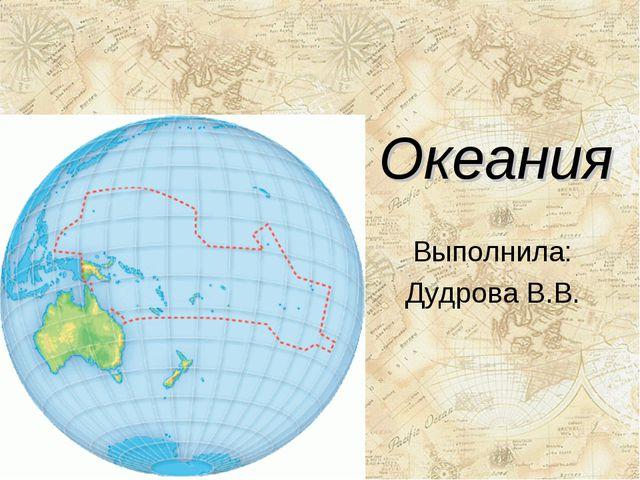 Океания Выполнила: Дудрова В.В.
