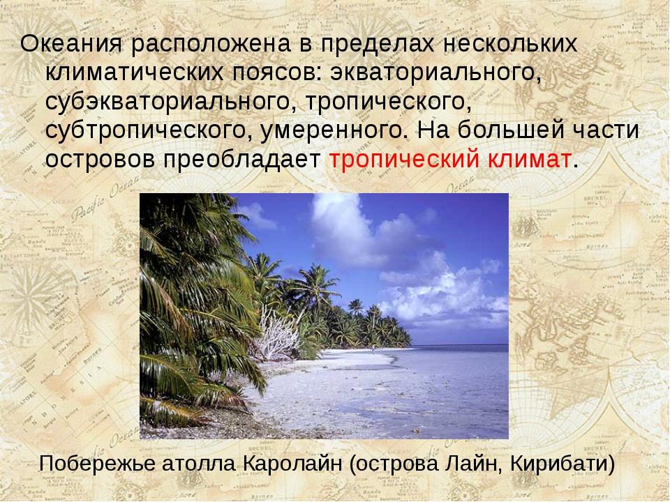 Океания расположена в пределах нескольких климатических поясов: экваториально...