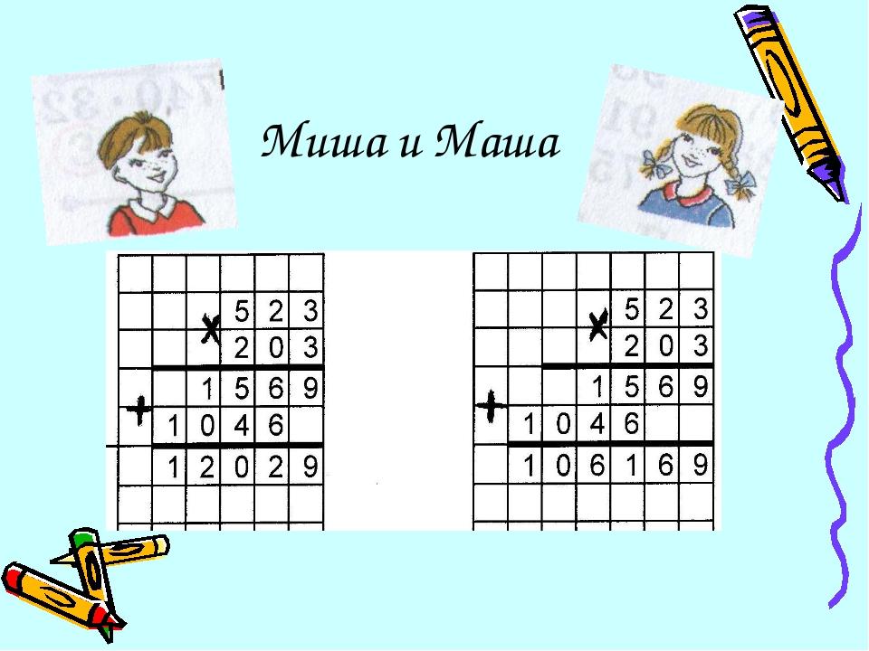 Миша и Маша