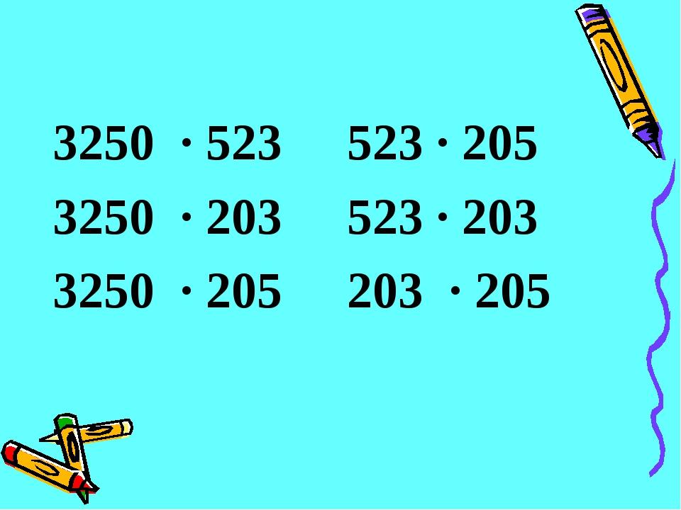 3250 · 523 523 · 205 3250 · 203 523 · 203 3250 · 205 203 · 205