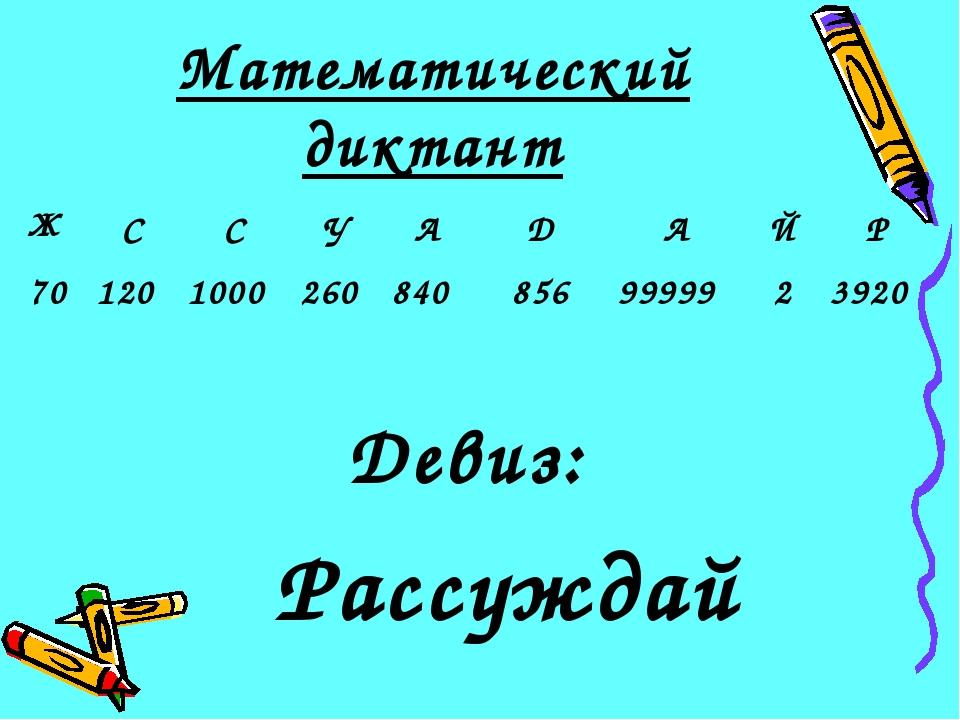 Математический диктант Рассуждай Девиз: