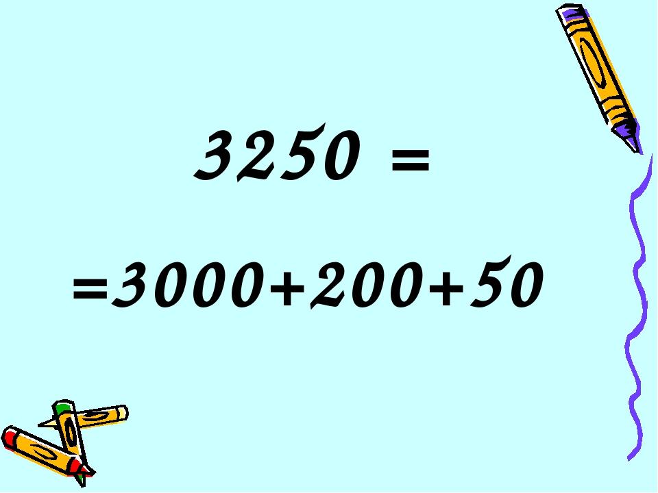 3250 = =3000+200+50