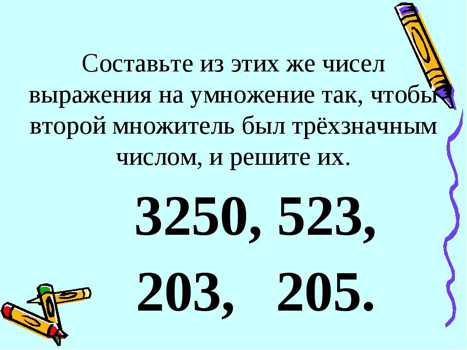 Составьте из этих же чисел выражения на умножение так, чтобы второй множитель...