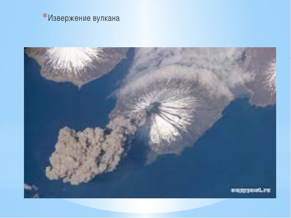 Извержение вулкана: вид из космоса Извержение вулкана