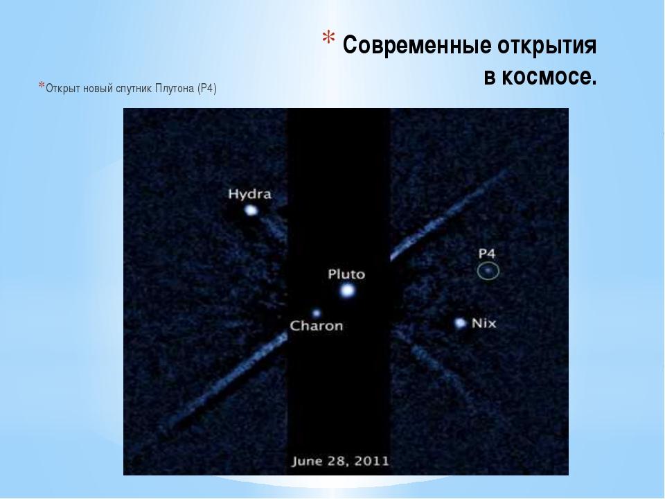 Современные открытия в космосе. Открыт новый спутник Плутона (Р4)